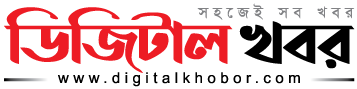 Digital Khobor | Best bangla online newspaper
